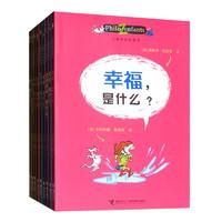 京东PLUS会员:《儿童哲学智慧书全集》(套装 全9册)