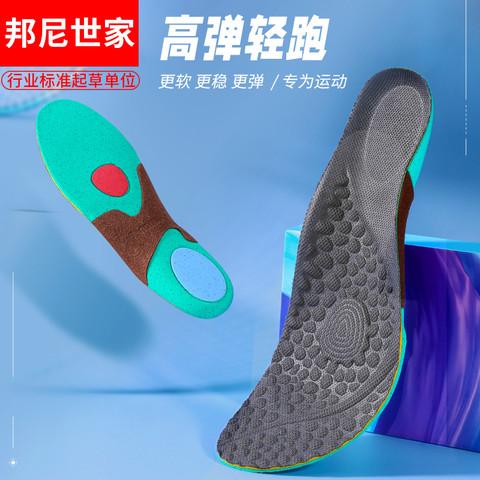 邦尼世家 男士吸汗减震高弹篮球跑步舒适加厚鞋垫