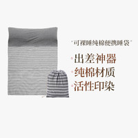 YANXUAN 网易严选 可裸睡纯棉便携睡袋