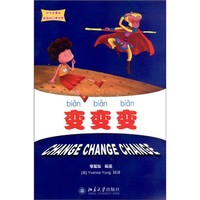《中文故事绘·丽丽的幻想世界:Change Change Change 变变变》(附CD-ROM光盘1张)