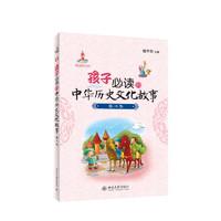 《孩子必读的中华历史文化故事:秦汉卷》