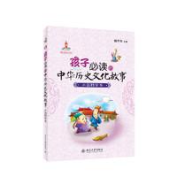 《孩子必读的中华历史文化故事:三国魏晋卷》