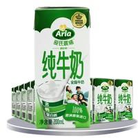 Arla 爱氏晨曦 全脂纯牛奶 200ml*24盒