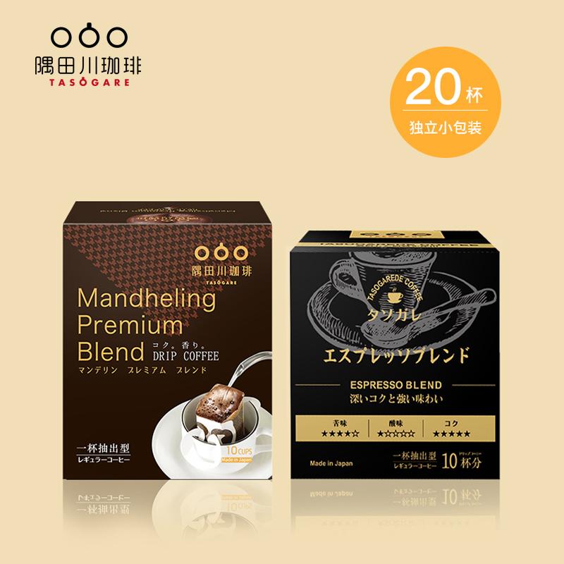 隅田川 咖啡滤泡式挂耳咖啡纯黑咖啡粉曼特宁意式浓郁组合 曼特宁+意式共20杯