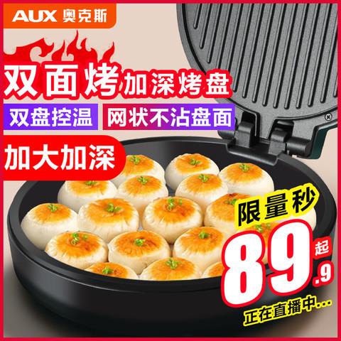 AUX 奥克斯 奥克斯电饼铛档家用双面加热烙煎烤饼锅薄饼机新款加深加大迷小型