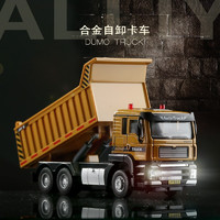 仿真重型自卸卡车  带仿真石子 多款可选