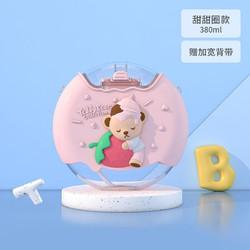 安丽莉 儿童甜甜圈水杯 泰迪珍藏款 380ml