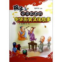 《孩子必须知道的中华历史文化故事·三国魏晋卷》