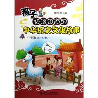 《孩子必须知道的中华历史文化故事·隋唐五代卷》