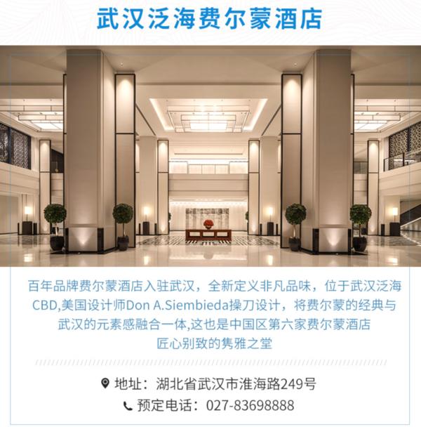 位于城市CBD!武汉泛海费尔蒙酒店 费尔蒙客房1晚(含早餐+自助晚餐)