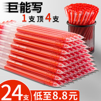 离草 教师专用批改巨能写中性笔芯 20支