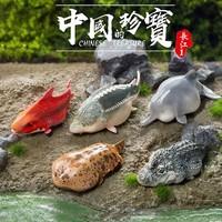 动物星球 《中国的珍宝》系列 长江篇 潮玩摆件 多款可选