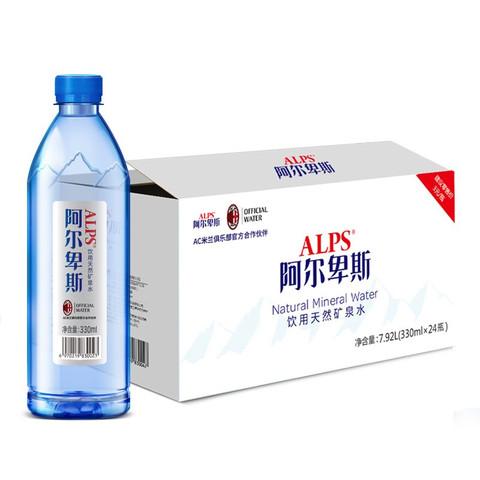 Alpenliebe 阿尔卑斯 天然矿泉水   330ml*24瓶
