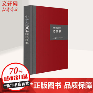 《民法典2021年版》