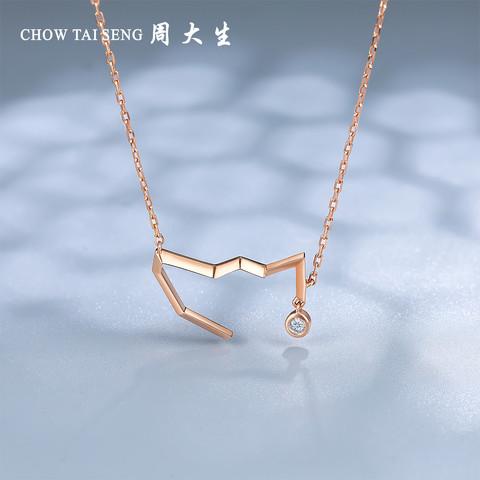 CHOW TAI SENG 周大生 18K玫瑰金钻石项链守旺幸福本命年套链锁骨链吊坠正品女款