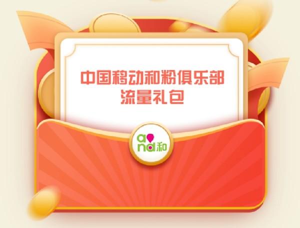 中国移动 和粉俱乐部 专属优惠