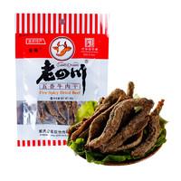 laosichuan 老四川 五香牛肉干  60g