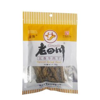 laosichuan 老四川 金角 五香牛肉干 105g