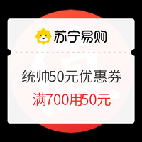 苏宁 海尔统帅50元优惠券