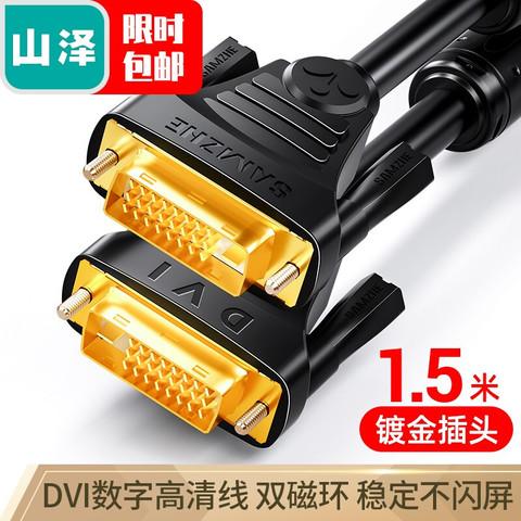 SAMZHE 山泽 山泽(SAMZHE)DVI线dvi24+1数字高清公对公笔记本电脑投影仪显示器视频连接线 dvi-d信号转换线 1.5米 DV-8015