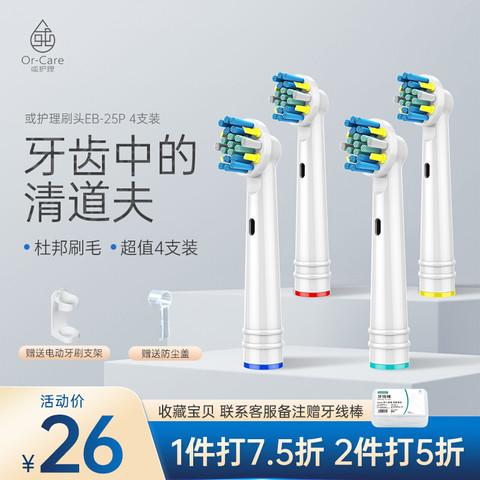Or-Care 或护理 适配博朗欧乐B(Oral-B)电动牙刷头EB50/D12/D20通用柔软敏感成人清洁型替换头 EB-25P牙线清洁型 4支装