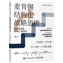 《麦肯锡结构化战略思维:如何想清楚、说明白、做到位》
