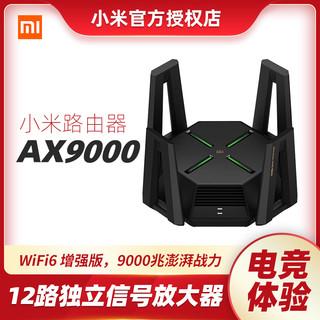 小米无线路由器AX9000