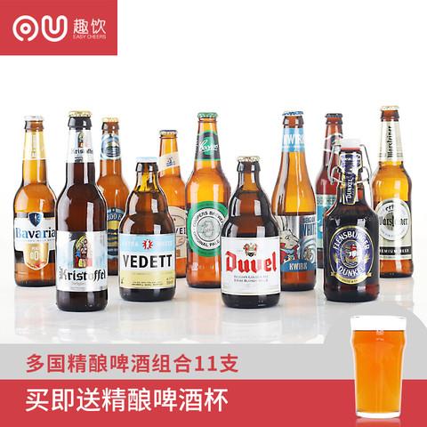Easycheers 啤酒组合11支 多种精酿一次尝 +啤酒杯