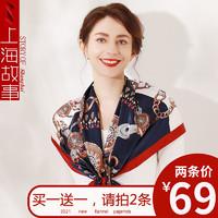 shanghai story 上海故事 仿真丝丝巾 经典恋饰蓝色 多款可选
