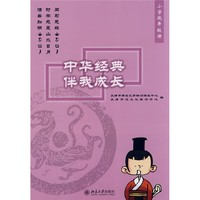 《中华经典伴我成长:小学低年级册》