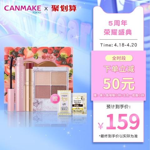 CANMAKE 井田 CANMAKE/35周年礼盒三件 眼影+睫毛雨衣+爱心口红