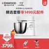 KENWOOD/凯伍德 KVL40厨师机家用和面机揉面机多功能搅拌KVL4100W KVL40标配套餐
