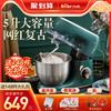 小熊厨师机家用小型和面机多功能全自动揉面机烘焙打发奶油鲜奶机 复古绿