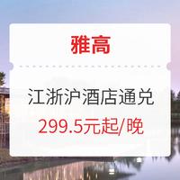可拆分!雅高江浙沪酒店通兑 指定房型2晚