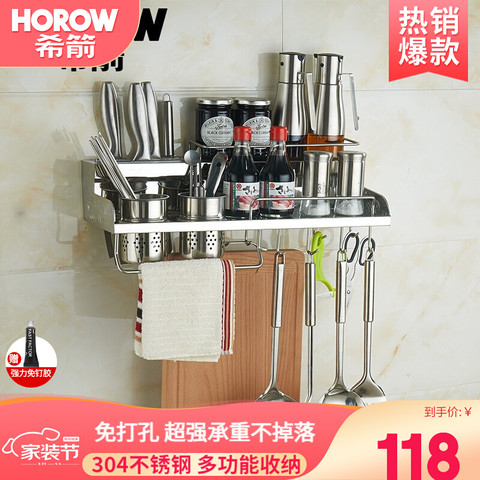 HOROW 希箭 (HOROW)304不锈钢 厨房置物架 壁挂 50cm双杯-4刀插位8挂钩