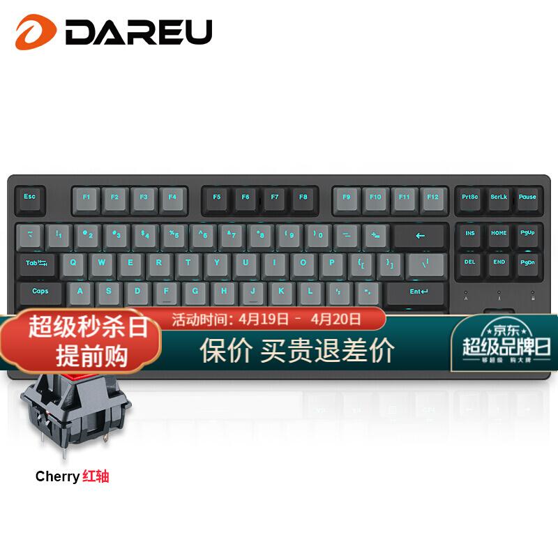 达尔优 A87 87键有光可编程樱桃轴机械键盘 PBT键帽cherry樱桃红轴