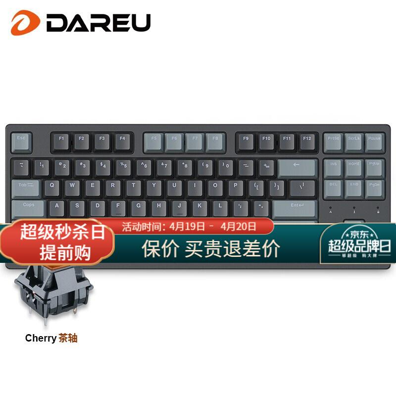 达尔优 A87 87键有光可编程樱桃轴机械键盘 A87星空灰樱桃茶轴-无光
