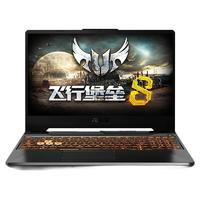 ASUS 华硕 飞行堡垒 8 FX506 15.6英寸 游戏本 黑色(酷睿i5-10300H、GTX 1650Ti 4G、8GB、512GB SSD、1080P、IPS、144Hz)