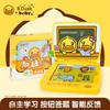 B.Duck 小黄鸭 小孩玩具3岁 智能幼儿童早教学习机 点读婴儿益智故事 小电脑玩具 思维开发 启蒙播放器 5号电池