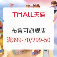 促销活动:天猫 布鲁可旗舰店 亲子节活动专场