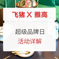 飞猪X雅高超级品牌日 活动详解