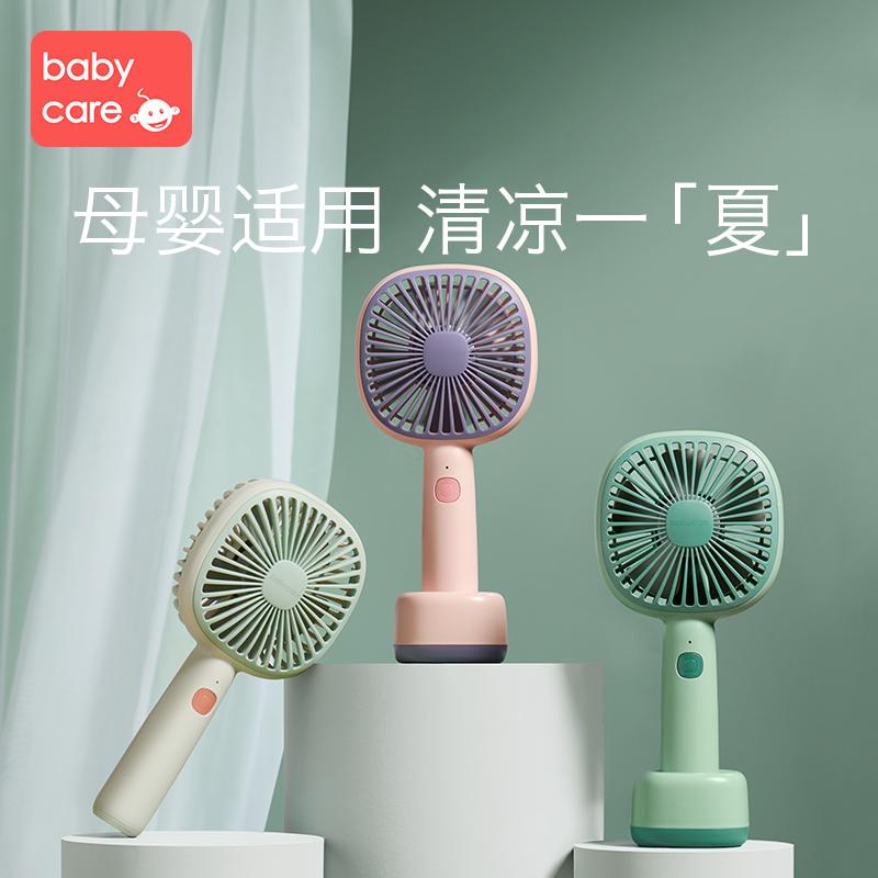 babycare 小风扇usb迷你便携式户外可充电 宝宝超静音手持式婴儿