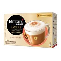 有券的上:Nestlé 雀巢 臻享白咖啡 29g*20条