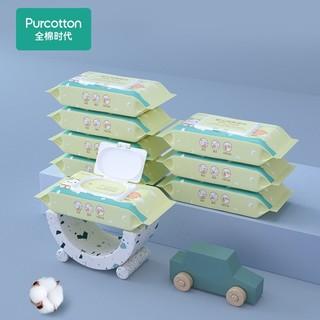Purcotton 全棉时代 婴儿纯棉湿巾 80片*8包