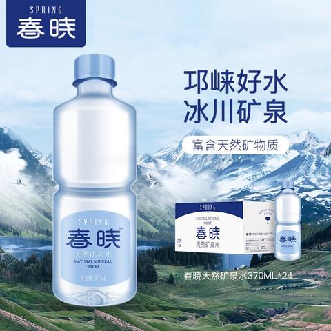 天然弱碱性矿泉水整箱装 370ml*24瓶 370ml*24瓶