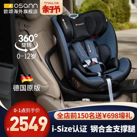 Osann 欧颂 德国kin360pro旋转儿童安全座椅0-12岁宝宝车载汽车用
