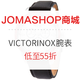 Jomashop商城 精选VICTORINOX品牌 腕表专场