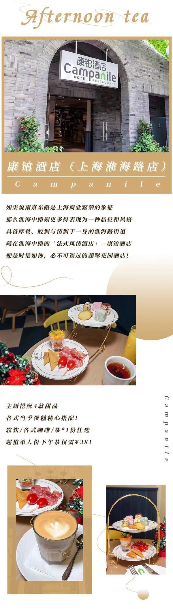 有效期至2022年!上海淮海路康铂酒店单人下午茶