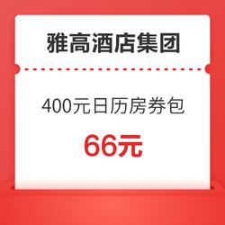 可叠加会员折扣!雅高酒店集团 日历房400元优惠券包(2张100元+4张50元)