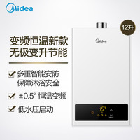 Midea 美的 美的(Midea)智能家电12L燃气热水器JSQ22-12HWF(天然气)多点供水 双重防冻 侧焰稳燃 六年质保